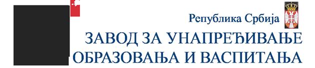 Завод за унапређивање образовања и васпитања