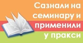 banner_saznali_primenili._jpg